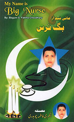 nursing-book-begum-ghulam-fatima
